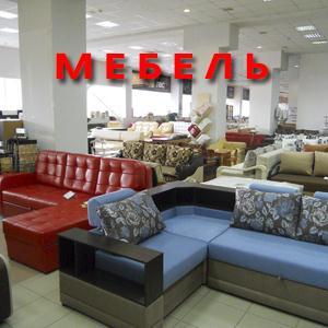 Магазины мебели Пустошки